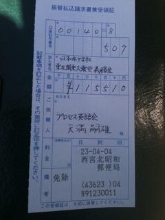 20110403GienkinFurikomi.jpg