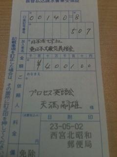 20110429Gienkin.JPG