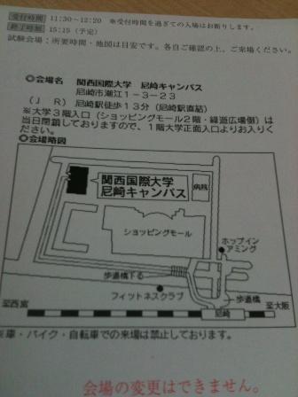 20110724TOEIC_test_site.JPG